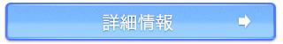btn_seizou02
