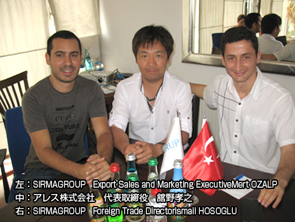 左:SIRMAGROUP Export Sales and Marketing ExecutiveMert OZALP  中:アレス株式会社 代表取締役 舘野孝之 右:SIRMAGROUP Foreign Trade Directorismail HOSOGLU